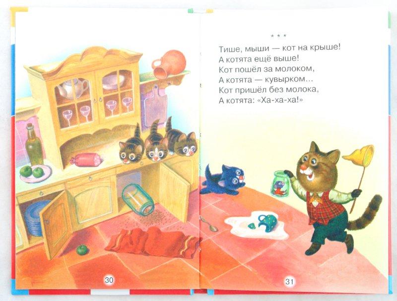 Иллюстрация 1 из 25 для Тише, мыши - кот на крыше | Лабиринт - книги. Источник: Лабиринт