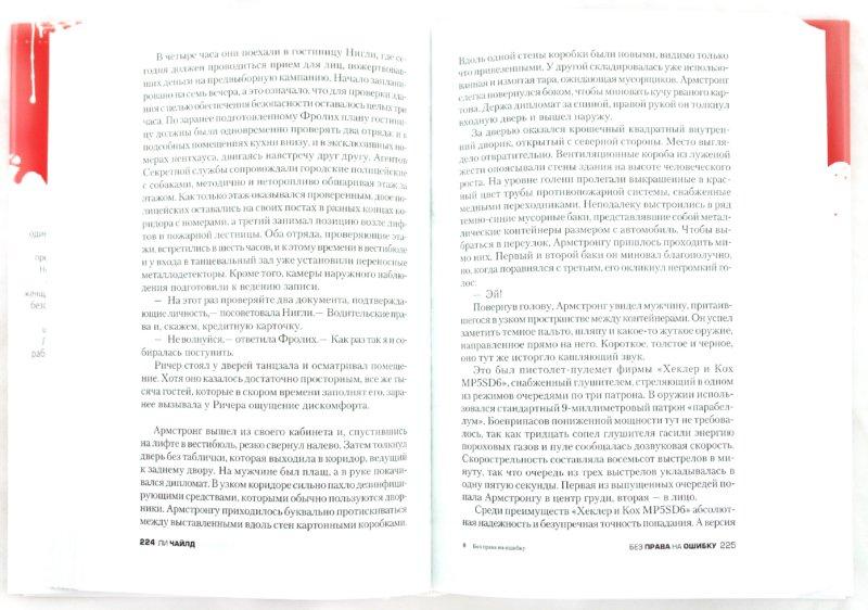 Иллюстрация 1 из 2 для Без права на ошибку - Ли Чайлд | Лабиринт - книги. Источник: Лабиринт
