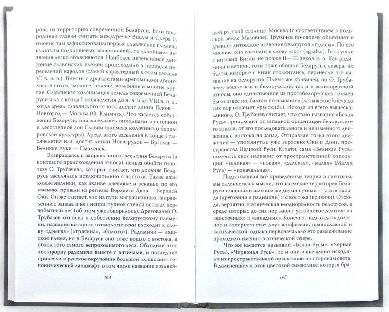 Иллюстрация 1 из 33 для Иная Русь - Алесь Кожедуб   Лабиринт - книги. Источник: Лабиринт
