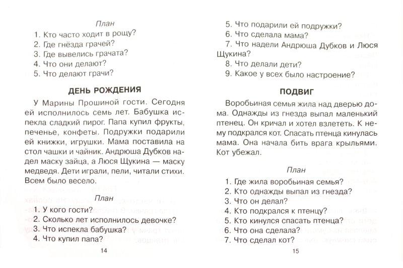 Иллюстрация 1 из 6 для Пишем изложение по плану. 2 класс - Любовь Страхова   Лабиринт - книги. Источник: Лабиринт