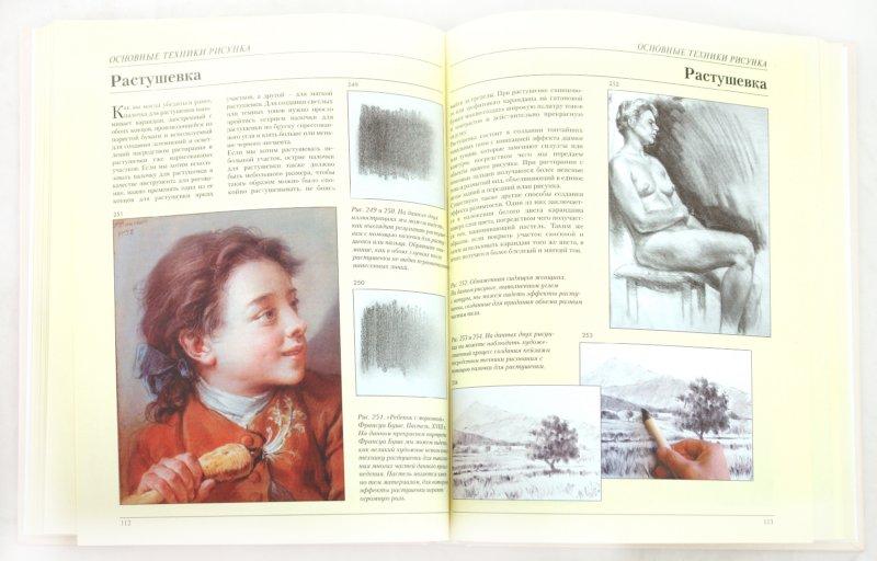 Иллюстрация 1 из 32 для Рисунок. Первые шаги. Практический курс | Лабиринт - книги. Источник: Лабиринт