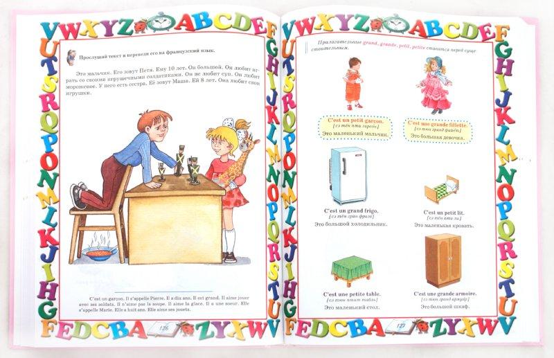 Иллюстрация 1 из 26 для Французский язык - Евгения Агеева | Лабиринт - книги. Источник: Лабиринт