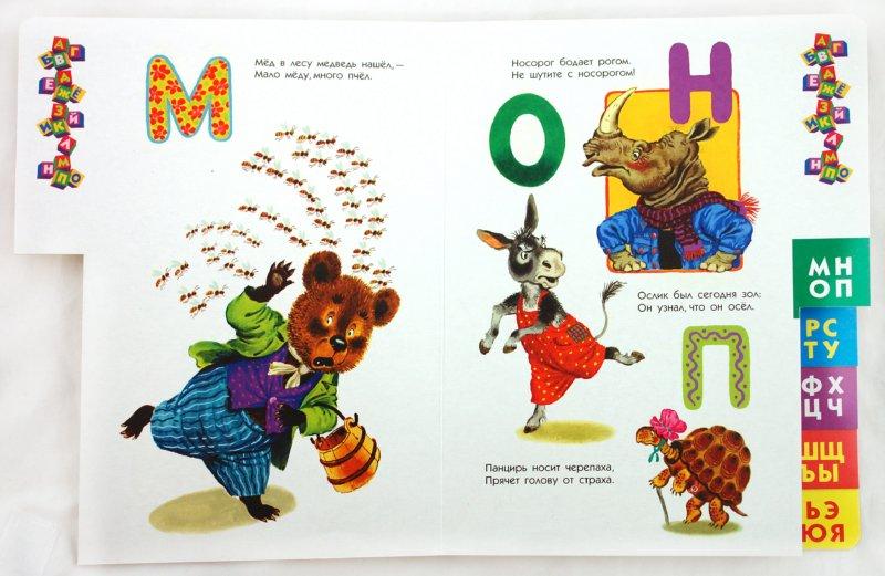 Иллюстрация 1 из 10 для Азбука в стихах и картинках - Самуил Маршак | Лабиринт - книги. Источник: Лабиринт