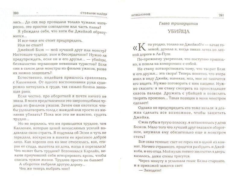 Иллюстрация 1 из 13 для Новолуние - Стефани Майер | Лабиринт - книги. Источник: Лабиринт