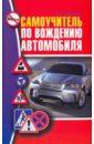 Иванов Виктор Николаевич Самоучитель по вождению автомобиля барбакадзе андрей как научиться водить автомобиль
