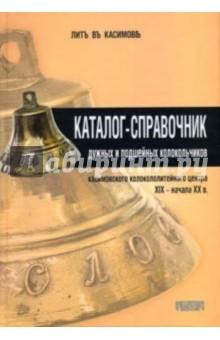 Каталог-справочник дужных и подшейных колокольчиков ариста запорожье каталог изделий