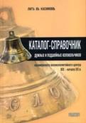Каталог-справочник дужных и подшейных колокольчиков