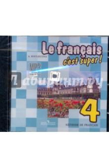 Аудиокурс. Твой друг французский язык. 4 класс (CDmp3)