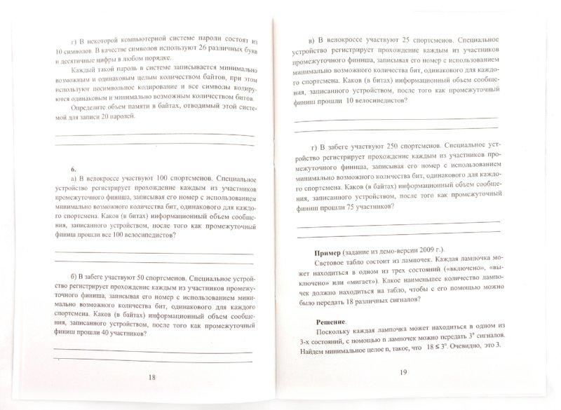 Иллюстрация 1 из 9 для Информатика. Информация и информационные процессы. Готовимся к ЕГЭ - Сергей Крылов | Лабиринт - книги. Источник: Лабиринт