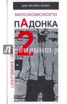 Дневник московского пАдонка - 2 александр дым lightsmoke дневник московского падонка – 2