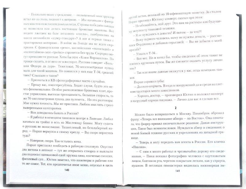 Иллюстрация 1 из 24 для Невидимая смерть - Евгений Федоровский | Лабиринт - книги. Источник: Лабиринт