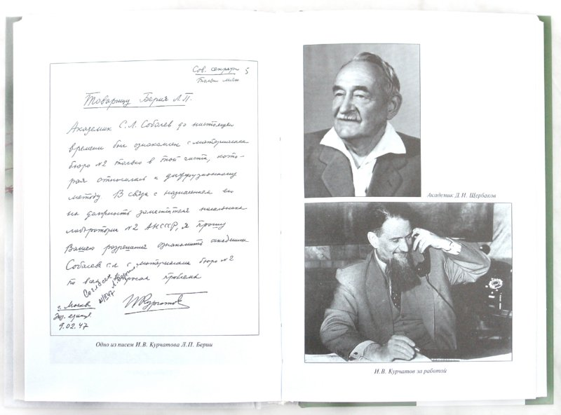 Иллюстрация 1 из 5 для Уран для Берии - Вадим Обухов | Лабиринт - книги. Источник: Лабиринт