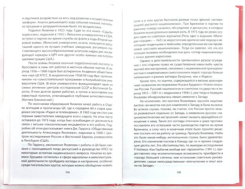 Иллюстрация 1 из 12 для Продавшие социализм. Теневая экономика в СССР - Киран, Кенни | Лабиринт - книги. Источник: Лабиринт