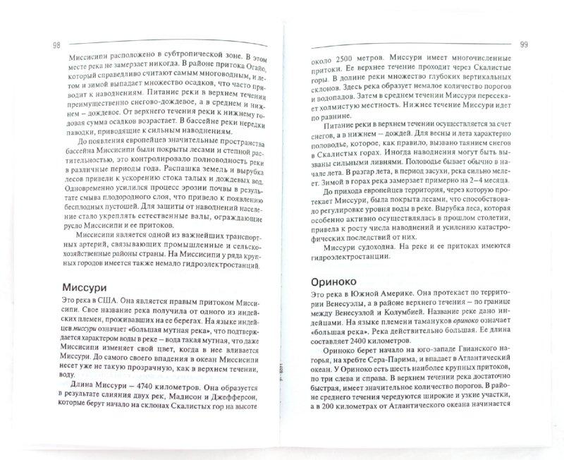 Иллюстрация 1 из 7 для От Геркулесовых столбов до Эльдорадо. Происхождение географических названий - Наталья Шильнова | Лабиринт - книги. Источник: Лабиринт