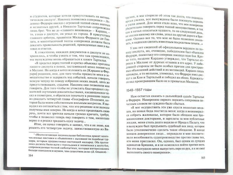 Иллюстрация 1 из 16 для Джироламо Кардано - Гутер, Полунов   Лабиринт - книги. Источник: Лабиринт