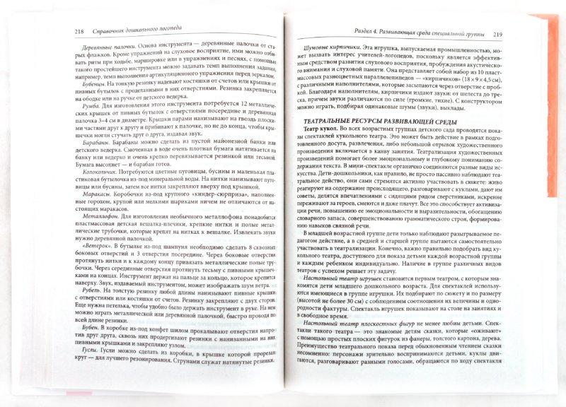 Иллюстрация 1 из 10 для Справочник дошкольного логопеда (+CD) - Пятница, Солоухина-Башинская   Лабиринт - книги. Источник: Лабиринт