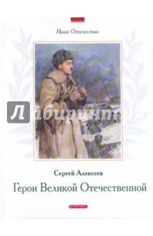 Герои Великой Отечественной