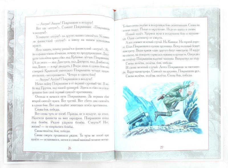 Иллюстрация 1 из 17 для Герои Великой Отечественной - Сергей Алексеев | Лабиринт - книги. Источник: Лабиринт