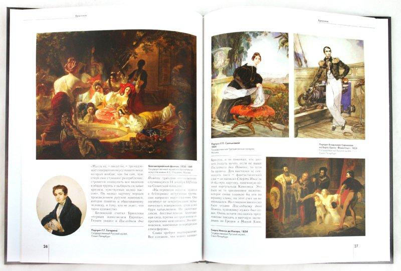 Иллюстрация 1 из 22 для Брюллов - Елена Матвеева | Лабиринт - книги. Источник: Лабиринт