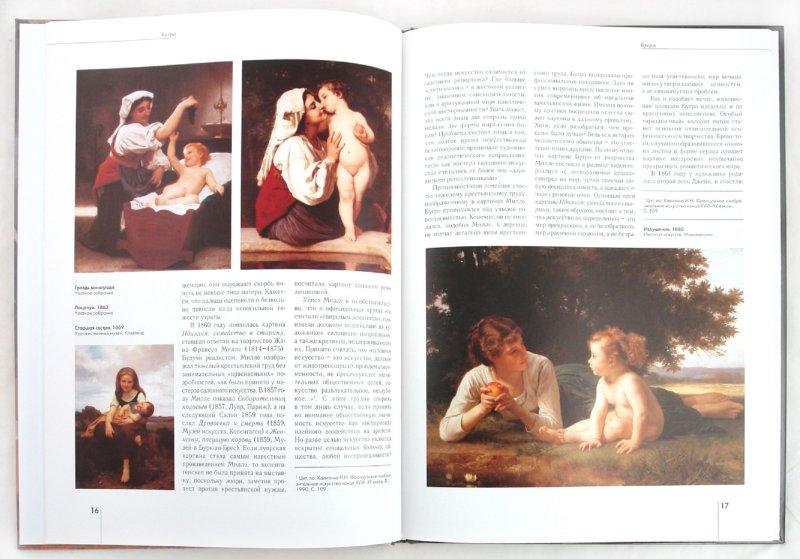 Иллюстрация 1 из 27 для Бугро - Александр Шестимиров   Лабиринт - книги. Источник: Лабиринт