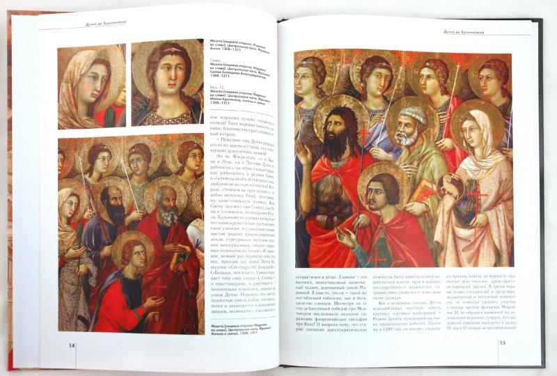 Иллюстрация 1 из 11 для Дуччо ди Буонинсенья - Мария Мартиросова | Лабиринт - книги. Источник: Лабиринт