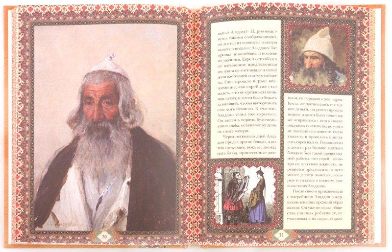 Иллюстрация 1 из 16 для Тысяча и одна ночь. В 10-ти томах. Том 6 | Лабиринт - книги. Источник: Лабиринт