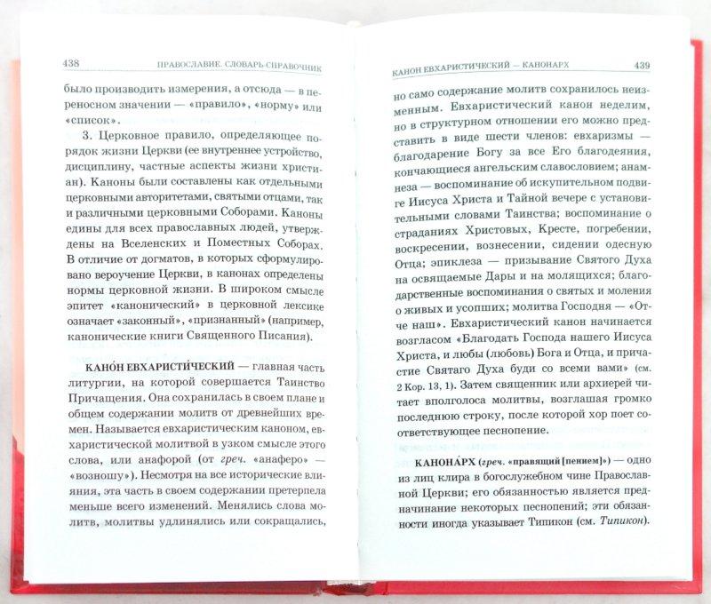 Иллюстрация 1 из 7 для Православие от А до Я | Лабиринт - книги. Источник: Лабиринт