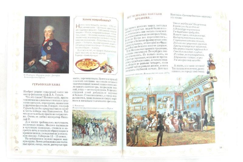 Иллюстрация 1 из 28 для Русское застолье - Улыбышева, Запецкий | Лабиринт - книги. Источник: Лабиринт