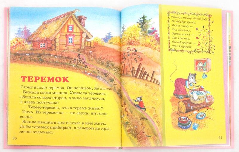 Иллюстрация 1 из 29 для Колобок | Лабиринт - книги. Источник: Лабиринт