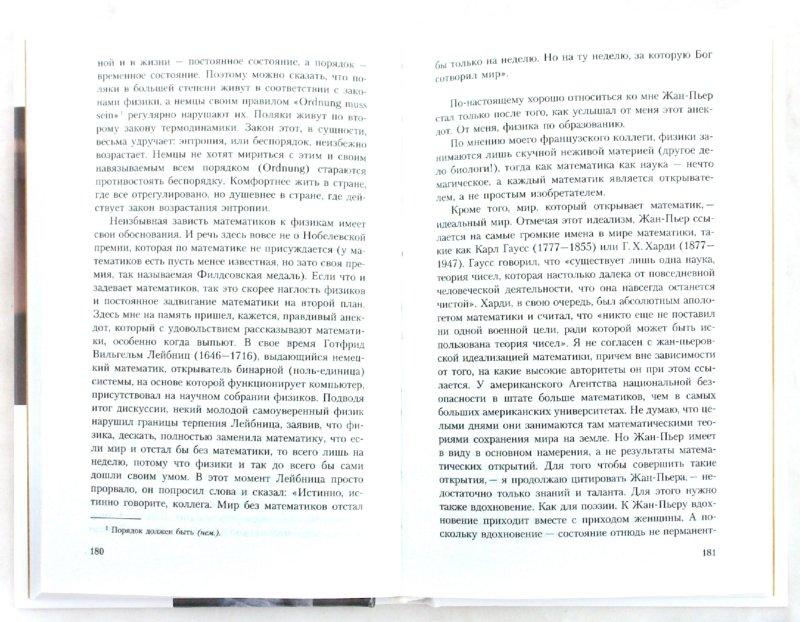 Иллюстрация 1 из 10 для 188 дней и ночей (белая) - Януш Вишневский | Лабиринт - книги. Источник: Лабиринт