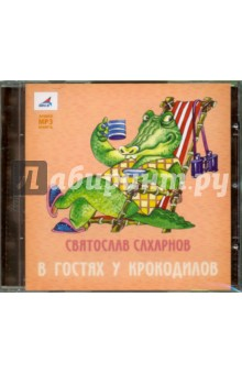 В гостях у крокодилов (CDmp3)