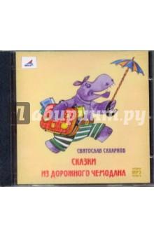Сказки из дорожного чемодана (CDmp3)