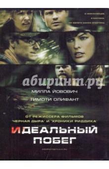 Идеальный побег (DVD)