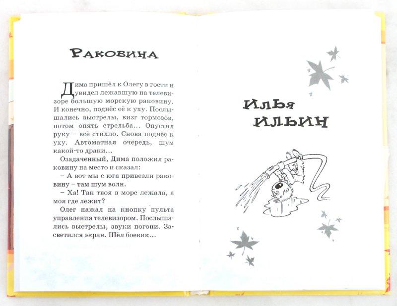 Иллюстрация 1 из 10 для Веселая переменка. Сборник рассказов - Крюкова, Гамазкова, Шварц | Лабиринт - книги. Источник: Лабиринт