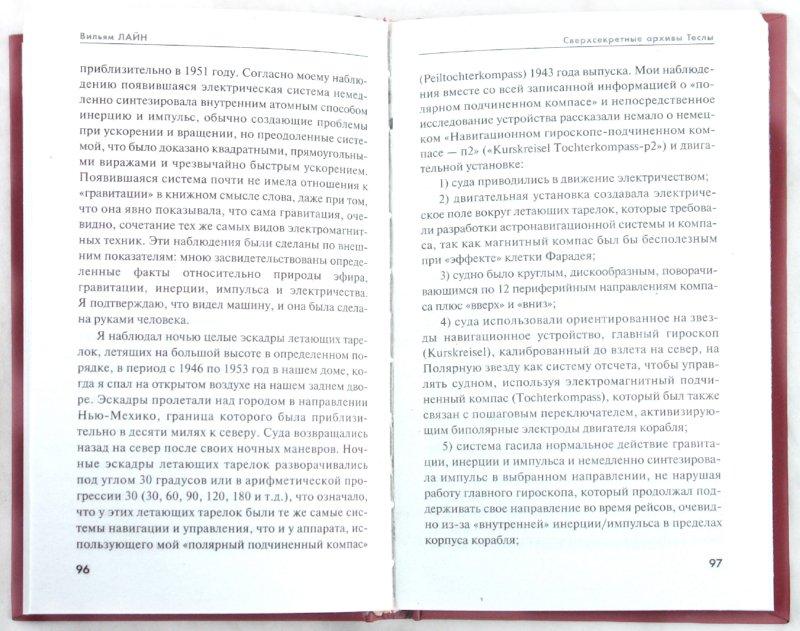 Иллюстрация 1 из 37 для Сверхсекретные архивы Теслы. Специальное расследование - Вильям Лайн | Лабиринт - книги. Источник: Лабиринт