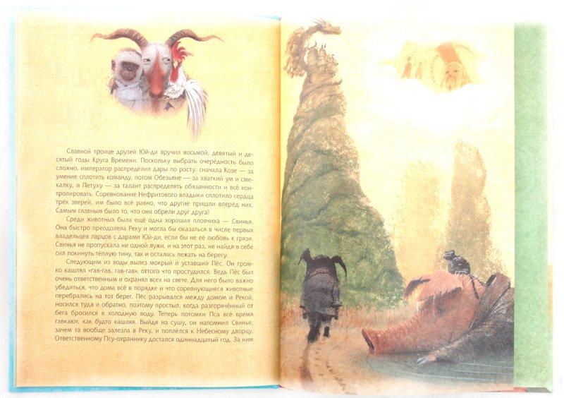 Иллюстрация 1 из 87 для Легенда о Восточном календаре | Лабиринт - книги. Источник: Лабиринт