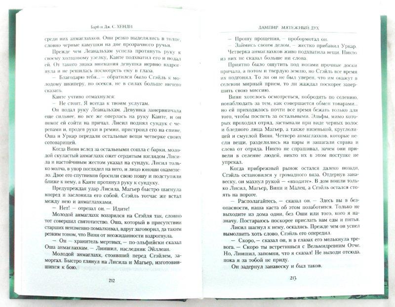 Иллюстрация 1 из 4 для Дампир. Мятежный дух - Хенди, Хенди | Лабиринт - книги. Источник: Лабиринт