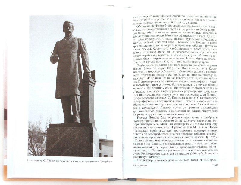 Иллюстрация 1 из 13 для Александр Попов - Моисей Радовский | Лабиринт - книги. Источник: Лабиринт
