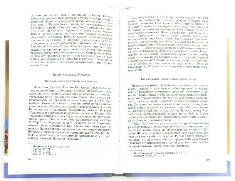 Иллюстрация 1 из 7 для Цезарь - Этьен Робер | Лабиринт - книги. Источник: Лабиринт