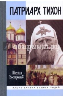Патриарх Тихон купить биоптрон в великом новгороде