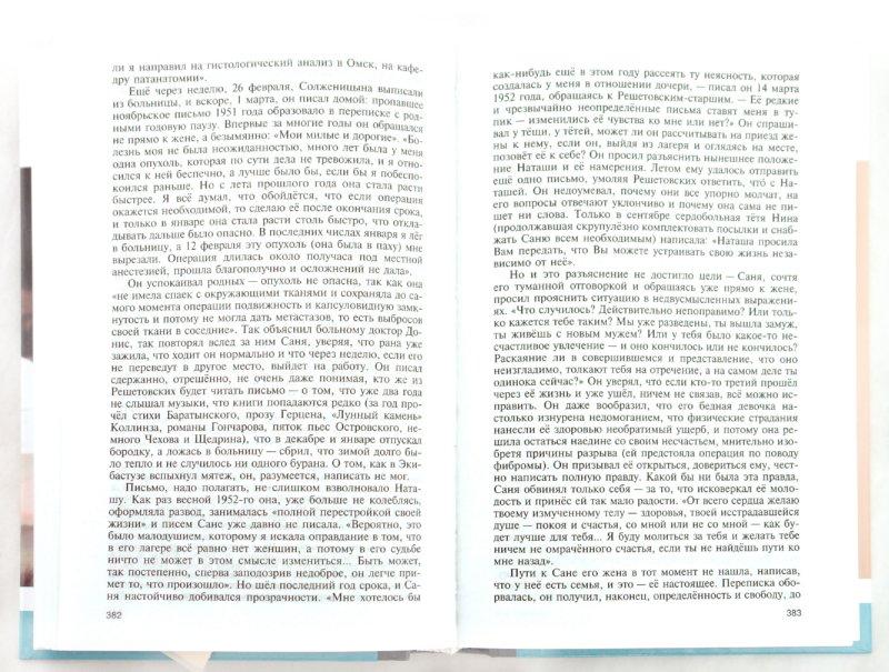 Иллюстрация 1 из 15 для Солженицын - Людмила Сараскина | Лабиринт - книги. Источник: Лабиринт