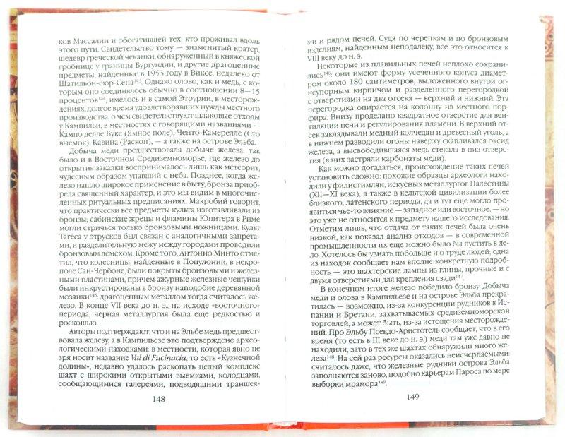 Иллюстрация 1 из 47 для Повседневная жизнь этрусков - Жак Эргон   Лабиринт - книги. Источник: Лабиринт