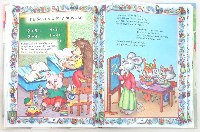 Иллюстрация 1 из 52 для Новые правила поведения для воспитанных детей - Журавлева, Шалаева   Лабиринт - книги. Источник: Лабиринт
