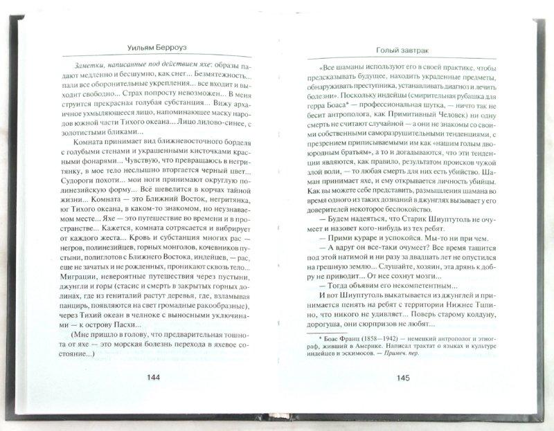Иллюстрация 1 из 7 для Голый завтрак - Уильям Берроуз | Лабиринт - книги. Источник: Лабиринт