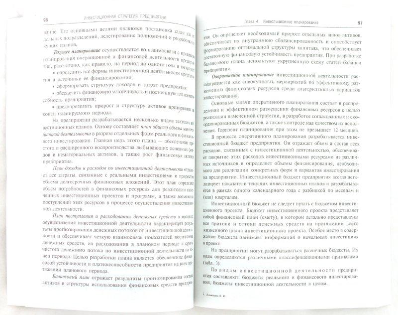 Иллюстрация 1 из 18 для Инвестиционная стратегия предприятия. Учебное пособие - Наталия Лахметкина | Лабиринт - книги. Источник: Лабиринт