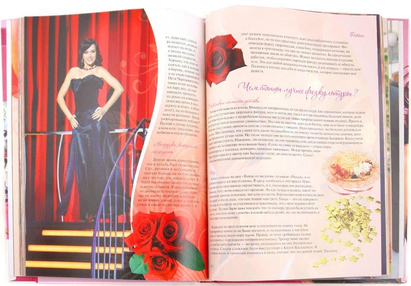 Иллюстрация 1 из 31 для Красивая каждый день - Анастасия Заворотнюк | Лабиринт - книги. Источник: Лабиринт
