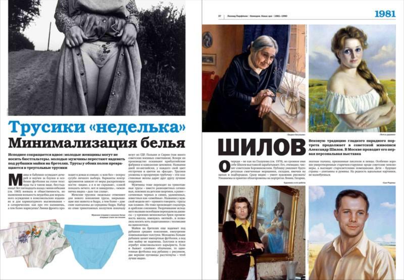 Иллюстрация 1 из 91 для Намедни. Наша эра. 1981-1990 - Леонид Парфенов | Лабиринт - книги. Источник: Лабиринт