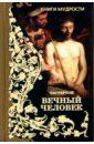 Честертон Гилберт Кит Вечный человек отсутствует трактат вечный между всероссийскою империею и речью посполитою польскою