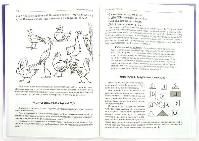 Иллюстрация 1 из 31 для Букварик-игралик - Щеглова, Березина, Торгашова   Лабиринт - книги. Источник: Лабиринт