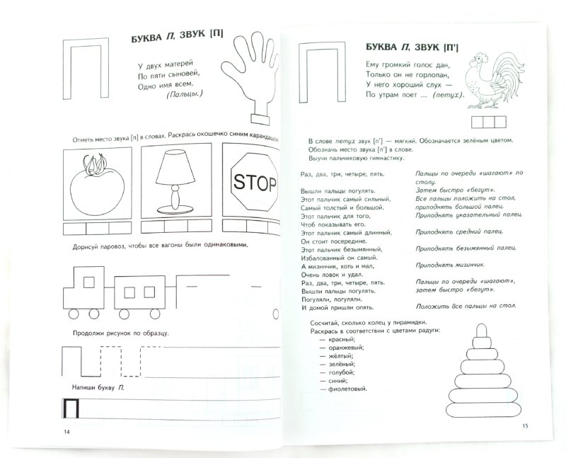Иллюстрация 1 из 16 для Занимательная фонетика. В мире звуков и букв - Елена Морозова | Лабиринт - книги. Источник: Лабиринт